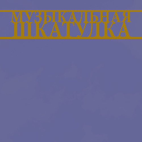 Mузыкальная Шкатулка