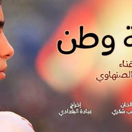 محمد الصنهاوي | حورية وطن