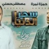 Download اغنية بتحب حاجة  - سحر الدنيا مصطفى حسني Mp3