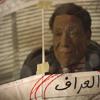 موسيقى حزينة من مسلسل العراف لـ خالد حماد