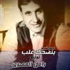 احمد شيبه بنضحك غلب توزيع رامى المصرى