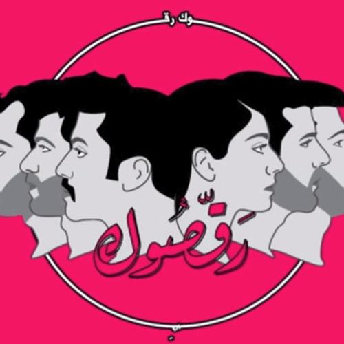 11. Mashrou' Leila  -  BAHR (Ft. Erik Truffaz) / مشروع ليلى - بحر