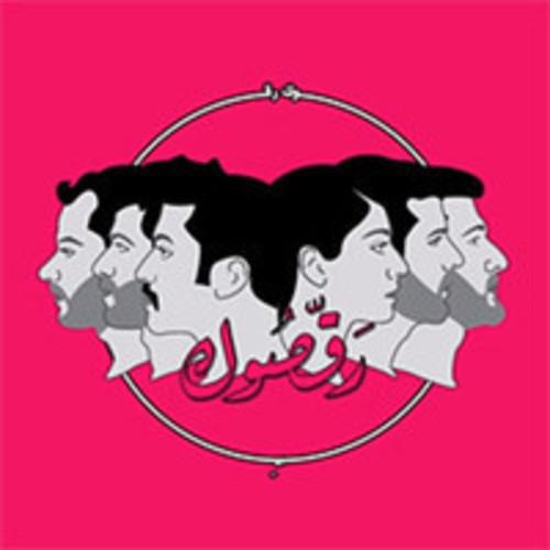 Mashrou' Leila | مشروع ليلي - Prologue (Ft. Erik Truffaz)