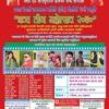 Teej Mahotshav 2070 Advertise