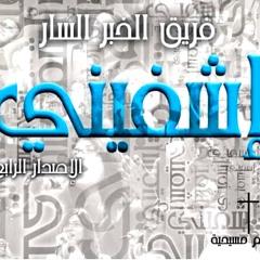 Eshfeni-ترنيمه اشفيني فريق الخبر السار