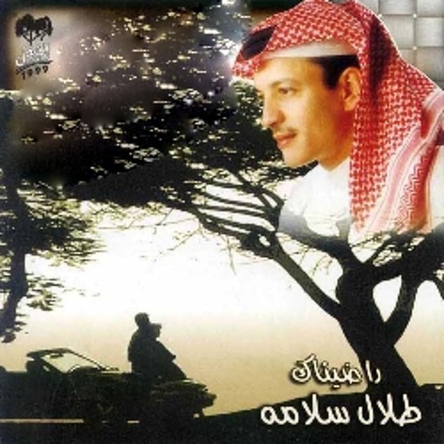 راضيناك - طلال سلامة
