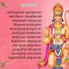 Hanuman Lala ki Aarti