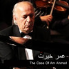 The Case Of Am Ahmed (Live)/ قضية عم احمد