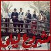 Mashrou' Leila - Ghadan Youmn  Afdal |  مشروع ليلى - غداً يوم أفضل mp3