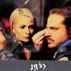 Jouzour Series - Jad Katrib جاد قطريب - أغنية مسلسل جذور
