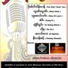 Nha Lone Thar Myat Yay (Tear from Heart), Burmese Gospel (Revised Version)