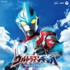 Ultraman Ginga no Uta