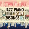 カフェで流れるジャズピアノ20 BEST OF NEW MUSIC ~忘れられない恋~ / Moonlight Jazz Blue