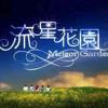 Qing Fei De Yi   cover by Peter_Pm