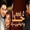 Download Mujhe Khuda Pe Yakeen Hai OST Mp3