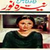 Ae Jazba-e-Dil Gar Main Chaahun - Nayyara Noor