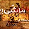 Mashy - sHaHin EL 3abkary|ماشي - شاهين العبقري