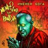 MEMFIS AKA feat. PandA - Именем Бога [музыка MEMFIS AKA]