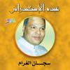 عبدة الأسكندراني - سجان الغرام
