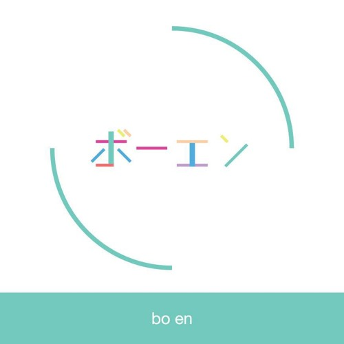 bo en - my time