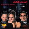 فيلم السلم و الثعبان / ( خالد سليم/ عيش