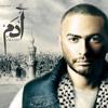 "Tamer Hosny - Adam Series Intro Ibn Sabra تامر حسنى "" إبن صابرة ..."