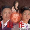 [心變] Heart Change - Niki Chow (OST  Change of Heart)