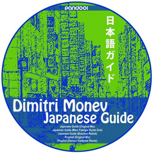 Dimitri Monev - Japanese Guide (Bolumar Redub)