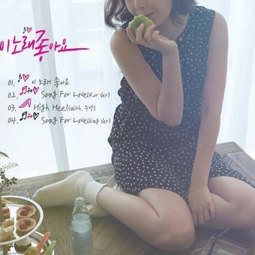 Song For Love (Eng Ver.) - Lyn