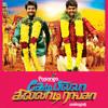 Murugan Love Theme | Yuvan Shankar Raja | Kedi Billa Killadi Ranga