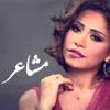 Sherine - Masha3er [Single] شيرين - مشاعر