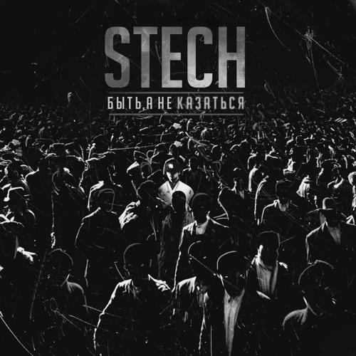 STECH - К сердцу дорога ft. Atlantika (Prod. by Rosario Bally)