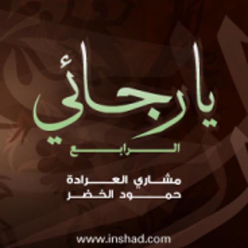 غربتي DR    مشاري العرادة