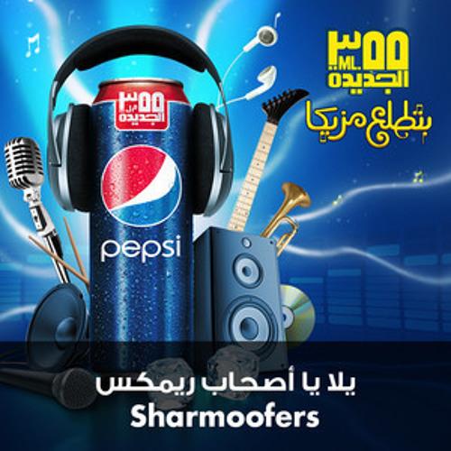 Yalla Ya As7ab - Sharmoofers 2013 يلا يا أصحاب