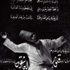 Download قلوب العارفين ياسين التهامي- M.Nasr Mp3