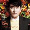 My Love - Lee Seung Chul(Full Audio) [11집 MY LOVE]