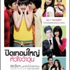 ว่าแล้ว ( OST - Thai Movie - Hormones 2008 )