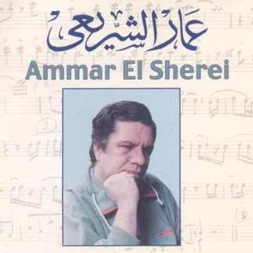 عمار الشريعي_يعزف_ياسيدي أمرك-Ya Sidi Amrak