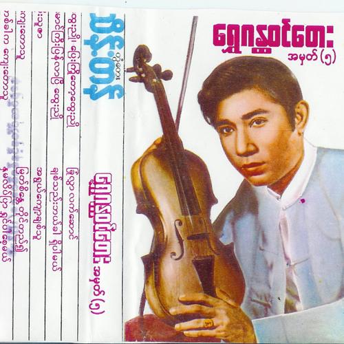 ေမာင္ႀကီးျပန္လာၿပီ ေထြးညိဳ - တံြေတးသိန္းတန္ TwanTe Thein Tan