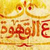 مهـرجان ع القـهـوة ..جااامدة جداًا شـعبي 2013