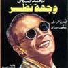 Download مسرحية وجهة نظر_مونو محمد صبحى Mp3