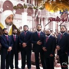 الإخـوة أبو شــعر ـ أنا ضيفك يا رسول الله
