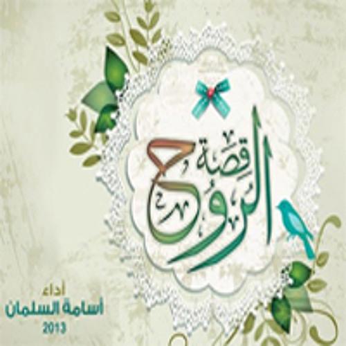 يا أهل القرآن   ألبوم قصة الروح   المنشد : أسامة السلمان
