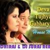Deva Tujhya Gabharyala - House Mix - DJ DHIRAJ & DJ SURAJ KOLHAPUR