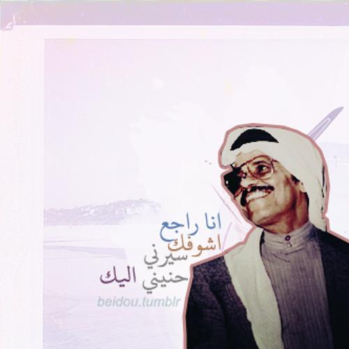 طلال مداح - أنا راجع أشوفك