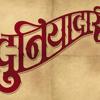 Tik Tik Vajate Dokyat-Duniyadari(Karaoke by Rahul Gawale)