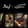 Sharghi-e Ghamgin (Eendo + Hossein Mansouri) | شرقی غمگین