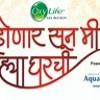 Nahi Kalale Kadhi by Zee Marathi Honar Soon Me Ya Gharchi!