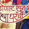 Nahi Kalale Kadhi..by Zee Marathi Honar Soon Me Ya Gharchi!