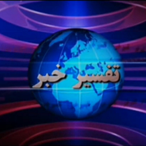 IraneFarda TV - News Analysis - 06-09-2013